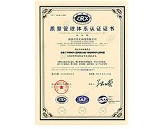 国家质量管理体系认证证书