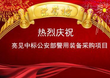 深圳亮见中标公安部警用装备采购项目