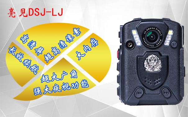 便携式执法记录仪