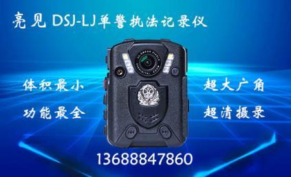 南京执法记录仪DSJ-LJ2980元,城管使用