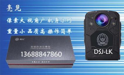 南京执法记录仪报价,亮见LK2980元