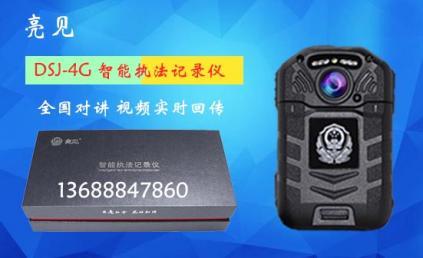 成都4G执法记录仪装备交管所,规范执法