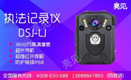 河北省税务执法人员执法全程佩戴现场执法记录仪