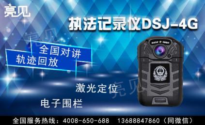 4G执法记录仪适用部门有哪些