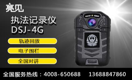 4G执法记录仪,4G执法记录仪价格