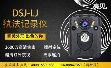 上海交警使用亮见高清执法记录仪进行数字化规范化建设