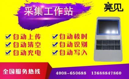 北京使用亮见采集工作站数据采集管理存储一步到位