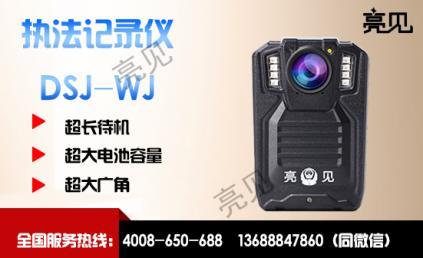 亮见品牌执法记录仪进军广东市场,价格便宜功能强大