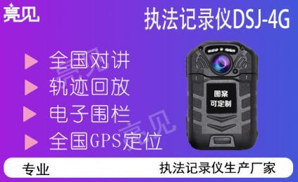4G执法记录仪——山东执法者的不二之选