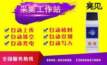 浙江执法记录仪数据采集工作站,数据存储不再是难题