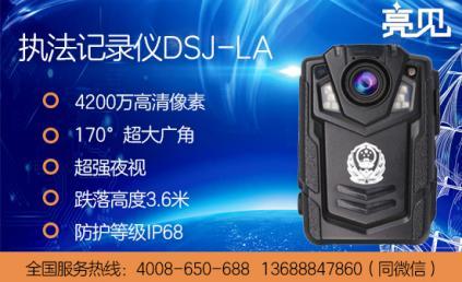 宁夏检察院配发亮见执法记录仪提高工作水平