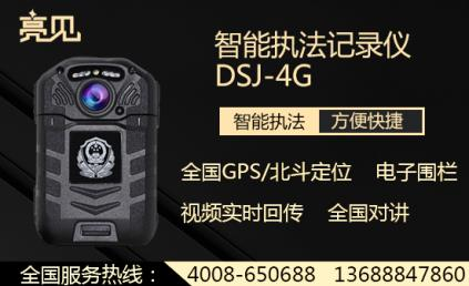 亮见智能4G执法记录仪全程智能记录南京执法现场
