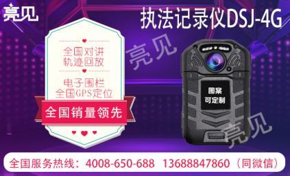 杭州交警将亮见4G执法记录仪作为专业执法取证设备