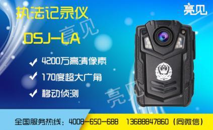 北京环保局更新配备亮见单警执法记录仪,执法更高效