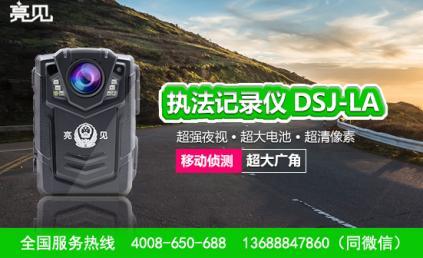 湖北公安促进现场执法过程中亮见多功能执法记录仪使用