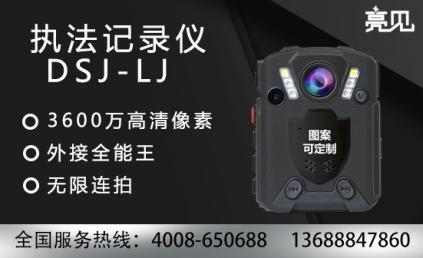 湖南资源局配备亮见现场执法记录仪 移动执法监察全覆盖
