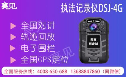 4G智能执法记录仪在云南城管单位得到广泛普及应用