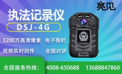 江西省某环境保护局亮见4G智能执法记录仪采购案例