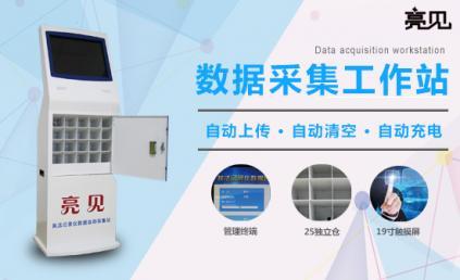 河南执法记录仪数据采集工作站,执法数据得有效整理
