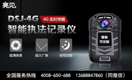 陕西省公安部采购百台执法记录仪规范工作,实现执法过程