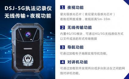 亮见5G智能执法记录仪如何使用