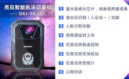 新款5G智能执法记录仪低照度成像,取证采集更清晰