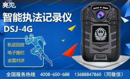 江苏执法部门使用亮见执法记录仪加速执法标准化缔造脚步