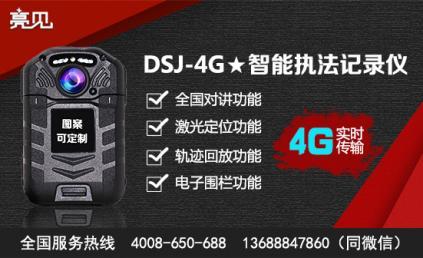 山西运城某税收执法应用亮见4G智能执法记录仪
